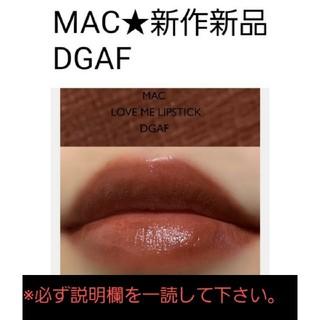 マック(MAC)の新品 MAC DGAF リップスティック 訳あり(口紅)