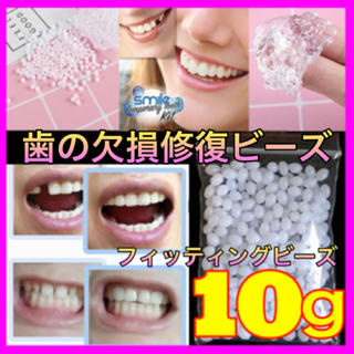 【フィッティングビーズ10g】  歯の欠損修復、歯の固定などに最適!