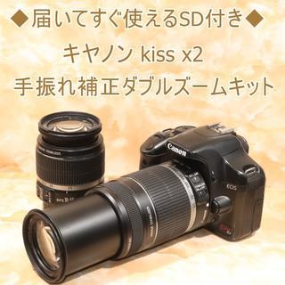 キヤノン(Canon)の届いてすぐ使えるSD付き★キヤノン kiss x2 手振れ補正ダブルズームキット(デジタル一眼)