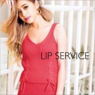 LIP SERVICE - LIP SERVICE スピンドル ニット タンク♡リゼクシー リエンダ