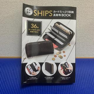 SHIPS - ships 長財布