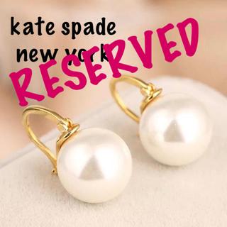 kate spade new york - 【新品¨̮♡︎】ケイトスペード 大粒パール ドロップピアス