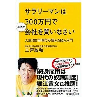 サラリーマンは300万円で小さな会社を買いなさい  定年後の新しい資産形成法