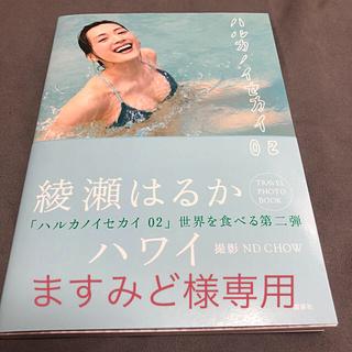 コウダンシャ(講談社)の【美品古書】ハルカノイセカイ 02(女性タレント)