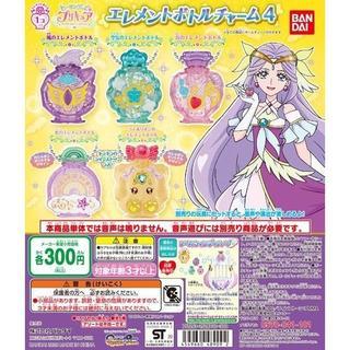 BANDAI - 【即購入可】ヒーリングっど♥プリキュア エレメントボトルチャーム4 全5種セット