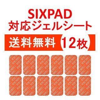 SIXPAD シックスパッド 互換 ジェルシート 12枚 アブズフィット 対応