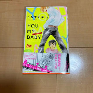 YOU MY BABY ユーマイベイビー ともすえ葵  (少女漫画)