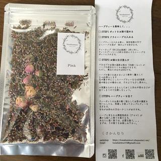ハーブティー ピンク  (茶)