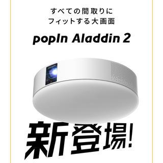 ポップインアラジン2(プロジェクター)