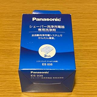 パナソニック(Panasonic)のパナソニック 洗浄充電器専用洗浄剤 ES035 3個入り(メンズシェーバー)