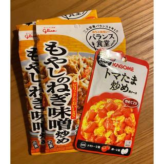 カゴメ(KAGOME)のもやしのねぎ味噌炒め、トマたま炒め(レトルト食品)