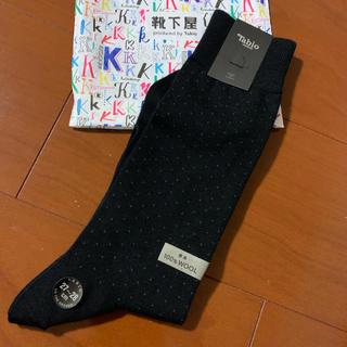 クツシタヤ(靴下屋)のタビオ 紳士靴下 新品未使用品 日本製(ソックス)
