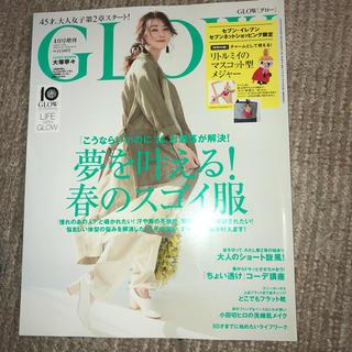 タカラジマシャ(宝島社)のグロー2020/4月号(美容)
