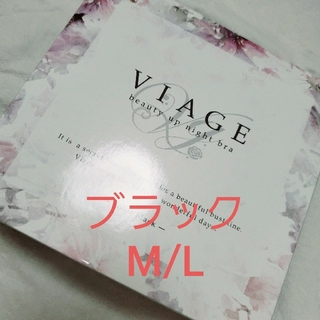 viage ナイトブラ MLブラック 黒 ビアージュ 新品未使用