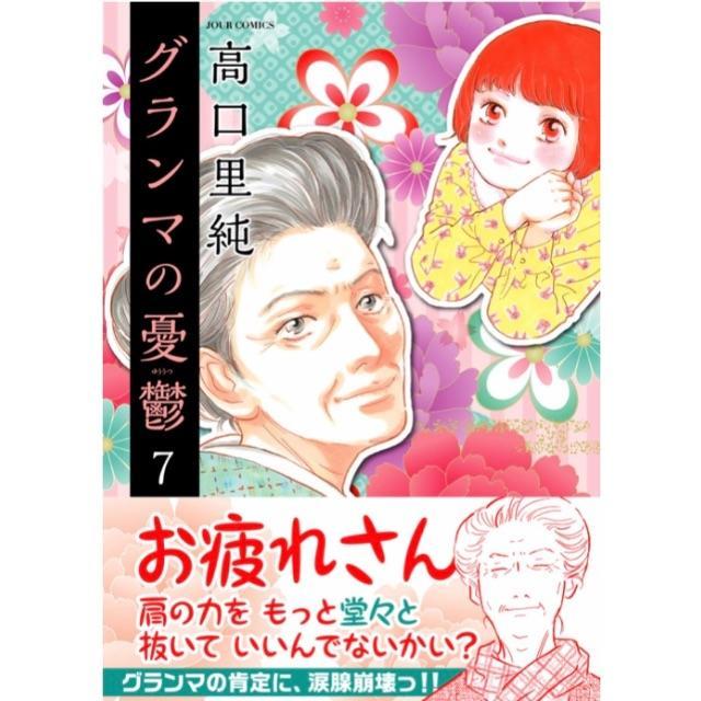 グランマの憂鬱 7 高口里純 エンタメ/ホビーの漫画(女性漫画)の商品写真