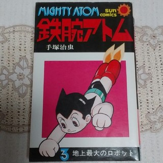 鉄腕アトム3 手塚治虫 サンコミックス