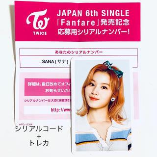 twice サナ オンラインハイタッチ会