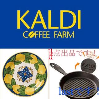 カルディ(KALDI)のカルディ完売品グリルパン2個とレモン皿1点新品!(食器)
