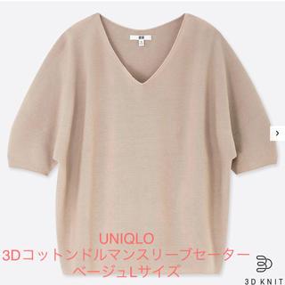 ユニクロ(UNIQLO)の★専用★ユニクロ 3Dコットンドルマンスリーブセーター ベージュL(ニット/セーター)