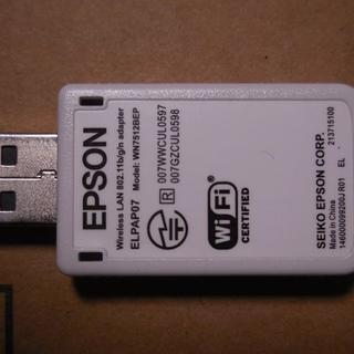 エプソン(EPSON)のEPSON ELPAP07 無線ユニット(プロジェクター)