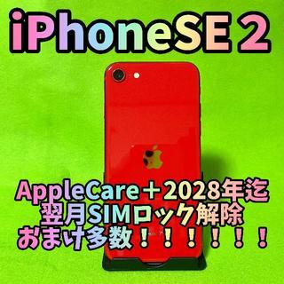 Apple - iPhoneSE2 SIMロック解除可能 おまけ多数