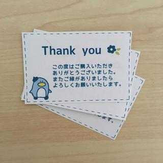 サンキューカード シールタイプ 30枚 ペンギンブルー(カード/レター/ラッピング)
