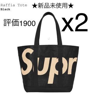 Supreme - ★新品未使用★ supreme raffia tote トートバッグ x2
