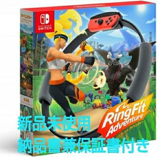 ニンテンドースイッチ(Nintendo Switch)の新品 リングフィットアドベンチャー 納品書兼保証書付き  Switch(家庭用ゲームソフト)