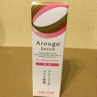 アルージェ(Arouge)のこはる様専用です‼️アルージェ 化粧水、乳液、クリーム(乳液/ミルク)