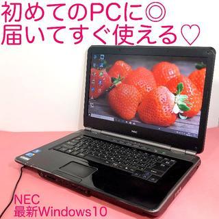 NEC - 初めてのPCに◎届いてすぐ使える♡NECノートパソコン/最新Win10/ブラック
