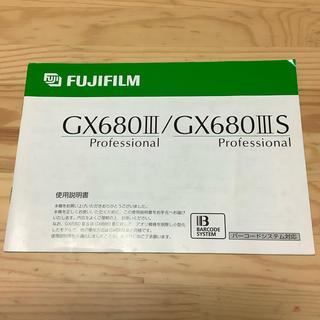 フジフイルム(富士フイルム)のGX680III/IIIS FUJIFILM 取扱説明書(フィルムカメラ)