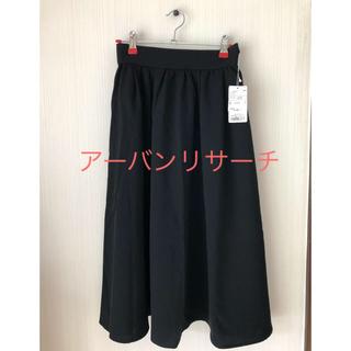 URBAN RESEARCH - アーバンリサーチ フレアスカート  黒 未使用