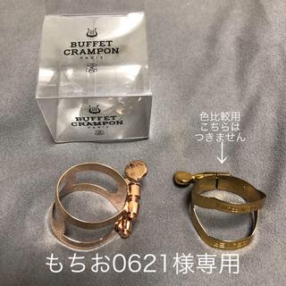 【美品】B.Crampon クランポン B♭クラリネット リガチャー PGP(クラリネット)