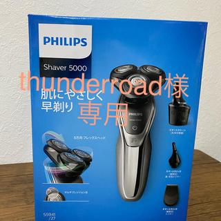 フィリップス(PHILIPS)のPHILIPS S5941/27 新品•未使用品(メンズシェーバー)