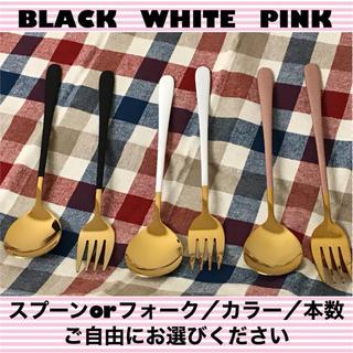 クチポール風 カトラリー スプーン フォーク ピンク 黒 白 ゴールド 北欧(カトラリー/箸)