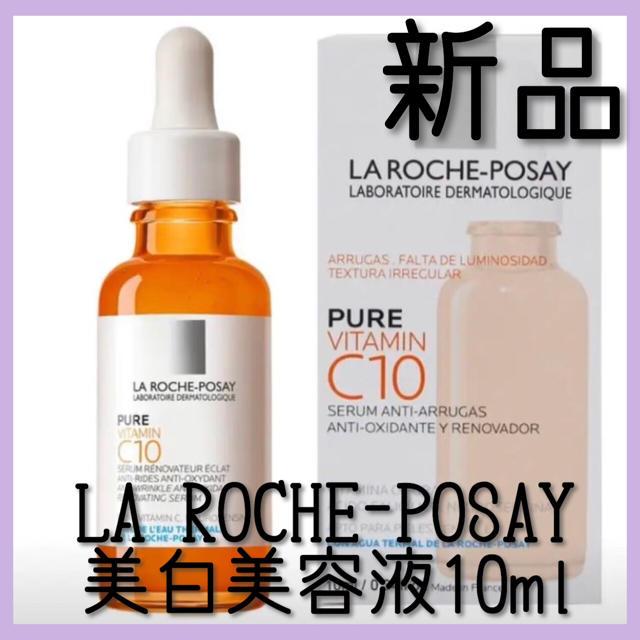 LA ROCHE-POSAY(ラロッシュポゼ)のラロッシュポゼピュアビタミンC美白美容液10ml コスメ/美容のスキンケア/基礎化粧品(美容液)の商品写真