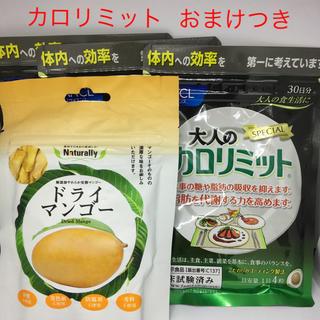FANCL - 【本日限定値下げ】大人のカロリミット 3袋セット オマケつき!!