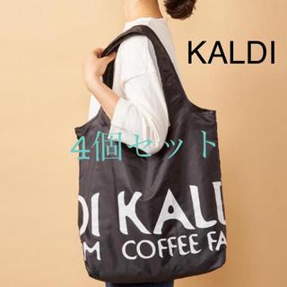 カルディ(KALDI)のカルディ エコバッグ 4個セット ブラック(エコバッグ)