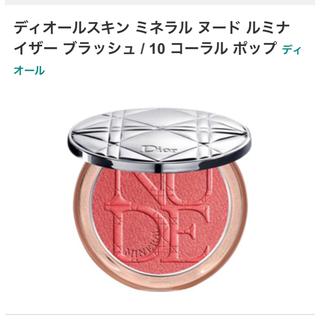 ディオール(Dior)の未使用保管品 ディオール ディオールスキン ミネラルヌードルミナイザーブラッシュ(口紅)