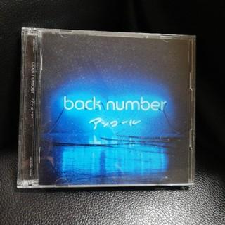 バックナンバー(BACK NUMBER)のアンコール / back number(ポップス/ロック(邦楽))