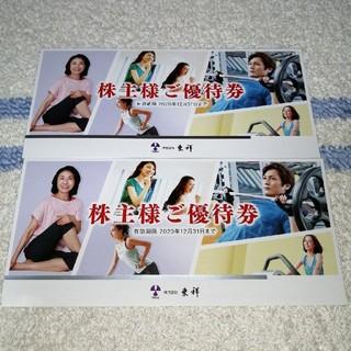 holiday - 東祥 株主優待券