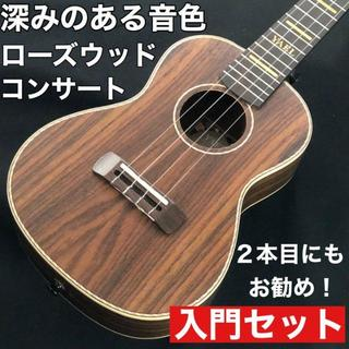 【YAEL】オールローズウッド製・コンサート・ウクレレ【入門セット】(その他)