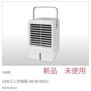 テクノス(TECHNOS)のテクノス USBミニ冷風扇 MCW-002U(扇風機)