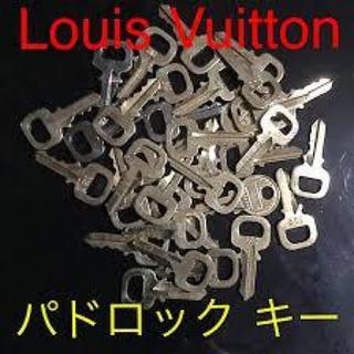 ルイヴィトン(LOUIS VUITTON)のルイヴィトンパドロック鍵1本(その他)