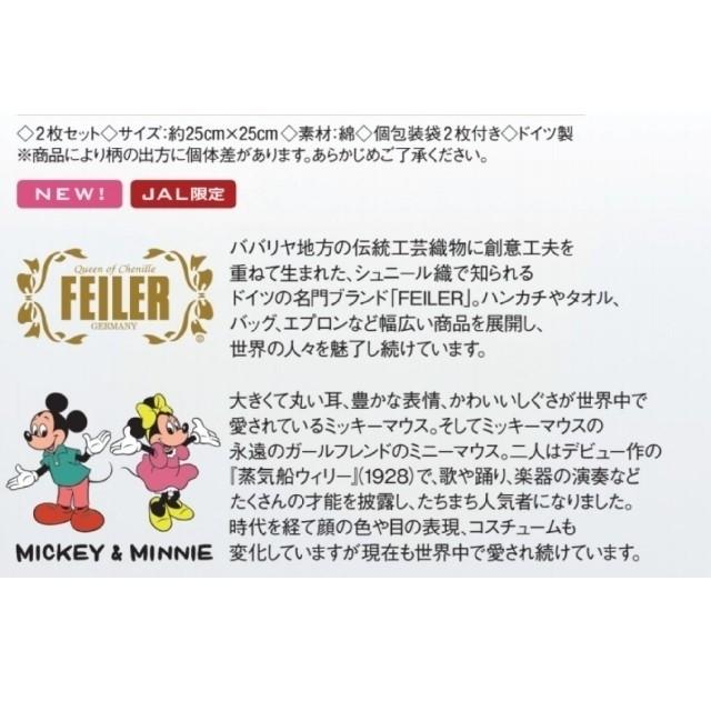 Disney(ディズニー)のJAL フェイラー ディズニー ハンカチ エンタメ/ホビーのおもちゃ/ぬいぐるみ(キャラクターグッズ)の商品写真