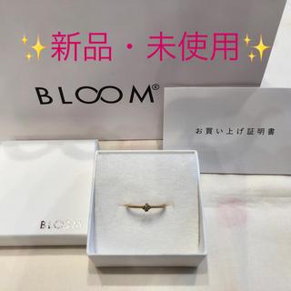 ブルーム(BLOOM)の【新品・未使用】BLOOM ダイヤモンドリング 11号(リング(指輪))