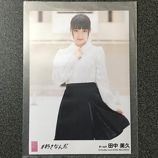エイチケーティーフォーティーエイト(HKT48)のHKT48 田中美久 AKB48 #好きなんだ 劇場盤 特典 生写真(アイドルグッズ)
