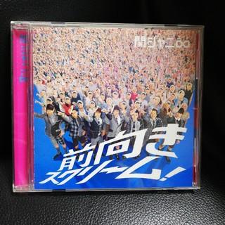 カンジャニエイト(関ジャニ∞)の前向きスクリーム! 関ジャニ∞(ポップス/ロック(邦楽))