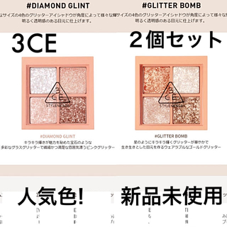 3ce - 3CE ミニ マルチ アイカラー パレット 新品未使用 人気色 2個セット