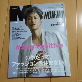 集英社 - メンズノンノ Men's non-no 2020 8月 佐藤健 【一読のみ】